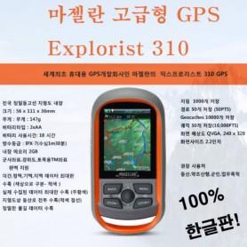 SpyBand 마젤란 고급형 GPS Explorist 310 휴대용 GPS (등산용 산악용 위치추적기 전국 정밀 등고선내장형, 군사좌표 경위도 토목용 TM좌표지원)