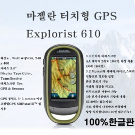 SpyBand 마젤란 터치형 GPS Explorist 610 휴대용 GPS (등산용 산악용 위치추적기 약초산행 낮선산행 정밀좌표 지원)
