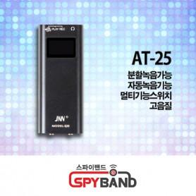(스파이밴드) 자석녹음기 AT-25 (8G)  초소형녹음기