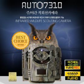(스파이밴드)AUTO-7310, 고성능 야간 적외선 무선카메라, 양봉장감시카메라 인삼밭감시카메라, 장뢰삼밭 송이버섯감시카메라