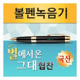 (스파이밴드) PCM-007, 세계최초OLED장치 강의회의 어학학습 MP3 볼펜비밀녹음기 PCM녹음 증폭마이크 보이스레코더