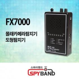 FX7000 도청탐지기 몰래카메라탐지기 (도청기검사기 도청장치정밀검사 몰래카메라검사 전문가용 전문탐지장비)