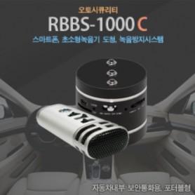RBBS-1000C/포터블형 차량도청방지기/차량녹음방지시스템 /휴대용녹음방지기 /차량용녹음방지기