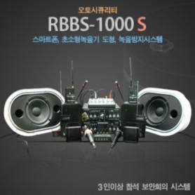 RBBS-1000 (통합형시스템형방지기장치) 도청방지시스템 회의실도청방지시설 중역실도청방지설비 설치형 시스템형