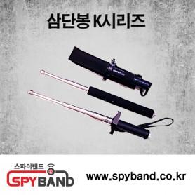 (스파이밴드)삼단봉 K시리즈 호신용삼단봉 사단봉 강력 호신용품