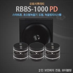 RBBS-1000PD 2인보안회의 전용 포터블형 도청방지시스템 녹음차단장치 분할방식 도청방지  레이저도청차단 녹취기 녹음차단기