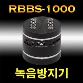 RBBS-1000(보급형)(