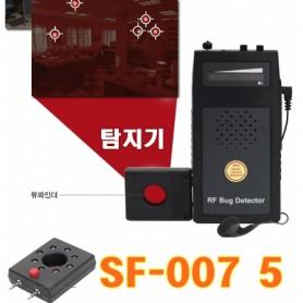 (SECU-DETECTOR) SF007-5 ,도청기탐지기 카메라탐지기,카메라렌즈정밀탐지기 레이저도청기탐지기,위치추적기탐색기 차량용무선위치추적기탐지장비