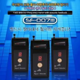 (SECU-DETECTOR) SF007-3 ,도청기탐지기 무선카메라탐색기 ,도청장치탐지기 위치추적기탐색기