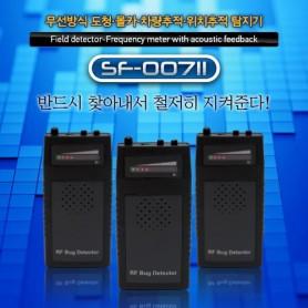(SECU-DETECTOR) SF007-2,도청기탐지기 도청장치 탐색기,카메라탐지기 위치추적기탐지기 ,차량추적기찾기 도청탐색탐지 장비