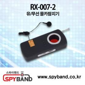 RX007-2 광대역 전파탐지장비,도청장치 탐지기 도청탐지기,무선주파수 전파 탐색기 도청기탐지 탐색