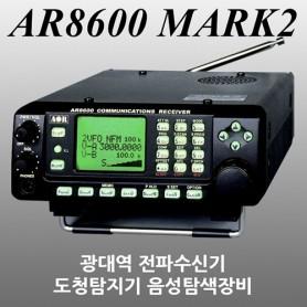 AR-8600 MARK TWE,광대역 전파 수신기 도청기,음성 탐색장비 도청장치 음성 수신기