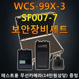 WCS99X-5 ,SECU-DETECTOR ,(SF007-5,SF007-6,SF007-7선택) ,전문 도청탐지 장비 대도청 탐지장비,무선 카메라 무선 도청기 탐색장비