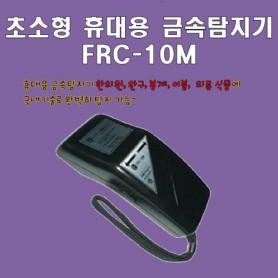 FRC-10M 금속탐지기,금속검침기 바늘탐지기 금속탐색기,금속탐색 금속탐지 철탐색 철탐지