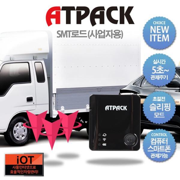 SpyBand 자동차용 기업형(유선매립형)위치추적기 ATPACK SMT-로드C (소형 간편조작 스마트한관제 차량관제통계지원 구역설정 5초~24H 관제)