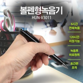 (스파이밴드) 볼펜녹음기 HUN-V3011 고성능 고음질 펜형 업무용 비즈니스 녹음기