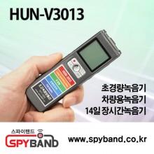 (스파이밴드)14일 장시간녹음기 HUN-V3013 (8G) 고성능 초경량 음성감지