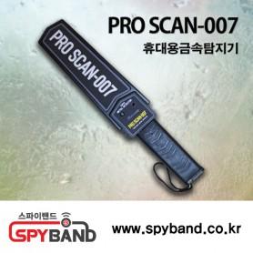 (스파이밴드) PRO SCAN-007 휴대용 금속탐지기 금속검사스캐너