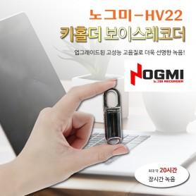 (스파이밴드) NOGMI-HV22 키홀더형 녹음기 16GB