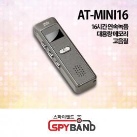 (스파이밴드) AT-MINI 16(8GB) 미니녹음기 작고 아담한 스타일