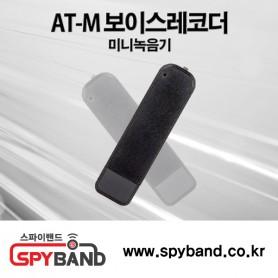 (스파이밴드) AT-M보이스 OTG녹음기 슬림사이즈 6시간연속녹음 USB연결 젠더형녹음기
