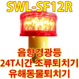 SWL-SF12R 농작물보호 고라니 맷돼지 야생동물 침입 출몰 퇴치 방지 경광등