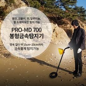 (스파이밴드) PRO-MD 700 모래속 금동전 코인찾기 봉형금속탐지기