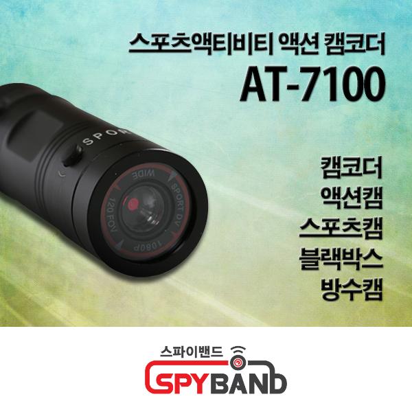 (스파이밴드) AT-7100 스포츠 액션캠코더 자전거블랙박스