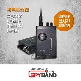 (스파이밴드) 퍼펙트스캔 perfect scan 실시간 도청탐색 광대역 도청기 수신탐지기