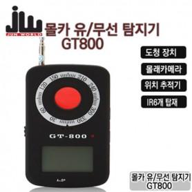 [GT-800]성능 우수한 몰카 유/무선 탐지기