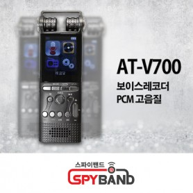 (스파이밴드) AT-V700 인강녹음기 인터뷰 프리젠테이션 미팅 설교녹음기의 절대강자 PCM 고음질