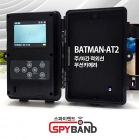 (스파이밴드) 배트맨-AT2 주야간적외선카메라 농촌형 무선CCTV 농작물감시카메라(32GB)