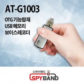 (스파이밴드) AT-G1003 보이스레코더 OTG녹음기 15시간연속녹음가능