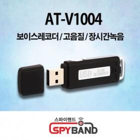 (스파이밴드) AT-V1004 USB메모리타입 녹음기 기본8GB내장 32GB 호환가능