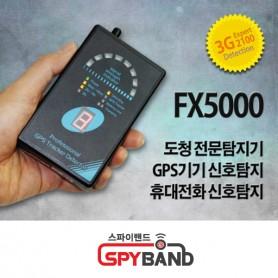 (스파이밴드) FX 5000 도청탐지기 RF 휴대폰전파탐색 GPS 위치추적기검사장비