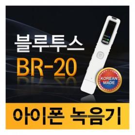 (스파이밴드) BR-20(4GB)블루투스녹음기 통화녹음(*아이폰도 통화녹음 가능)