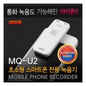 (스파이밴드) MQ-U2(4GB)스마트폰 녹음기 초소형녹음기(*아이폰통화녹음 가능)
