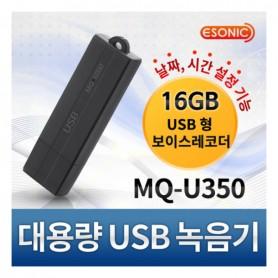 (스파이밴드) MQ-U350(8GB)메모리녹음기 24시간 연속녹음 고품격디자인 고음질녹음 비밀녹음