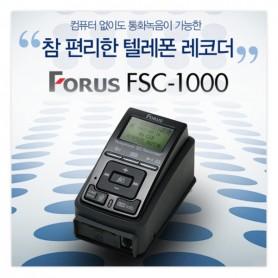 (스파이밴드) 전화통화녹음기 포러스 FSC-1000, 전화자동녹음, 발신자표시기능, 핸드폰통화녹음, 회의녹음, 텔레폰레코더