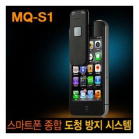(스파이밴드) 스마트폰 도청방지기 MQ-S1, 모든 스마트폰 사용가능, 비화기, Voice Keeper, 음성암호화전송, 통신보안, 비화통신장비, 사생활보호, 최첨단 음성암호화기술