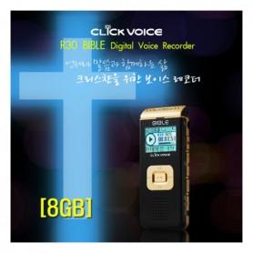 (스파이밴드) 성경 녹음기 R30S(4GB/8GB), 고성능 크리스찬 보이스레코더, 컬러LCD화면, 성경/찬송가 저장, MP3, FM라디오