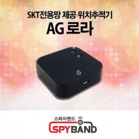 AG 로라 위치추적기 GPS(배터리포함)