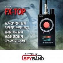 (스파이밴드) FX TOP 몰카탐지기 몰래카메라탐지기 도청기탐색 위치추적기탐지기