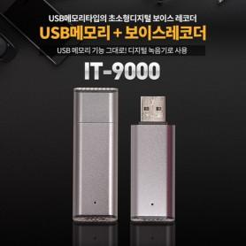 (스파이밴드) IT-9000 초소형고음질녹음기 10시간녹음 휴대성최고 USB 보이스레코더