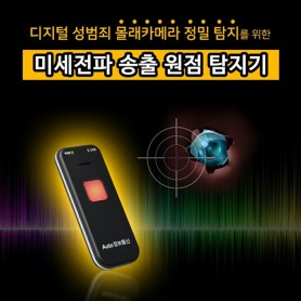 LWR-1000 미세전파송출 원점탐지기 몰래카메라 몰카 도청기전파검사기