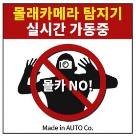 (스파이밴드) 몰래카메라예방용 경고문구 스티커 5종
