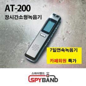 (스파이밴드) 카페회원전용 // 장시간녹음기 AT200 (( 강력자석제공 ))