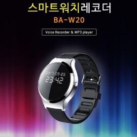 (스파이밴드) BA-W20 손목시계녹음기 은밀성 위장성제공 음성증거확보