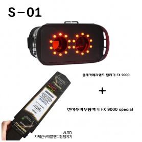 (스파이밴드) S-01 몰래카메라 국산탐지장비세트
