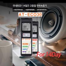 AT-ECO30 장시간녹음기 무선와이어리스녹음 강의실 회의실 녹음 무선으로 원격작동